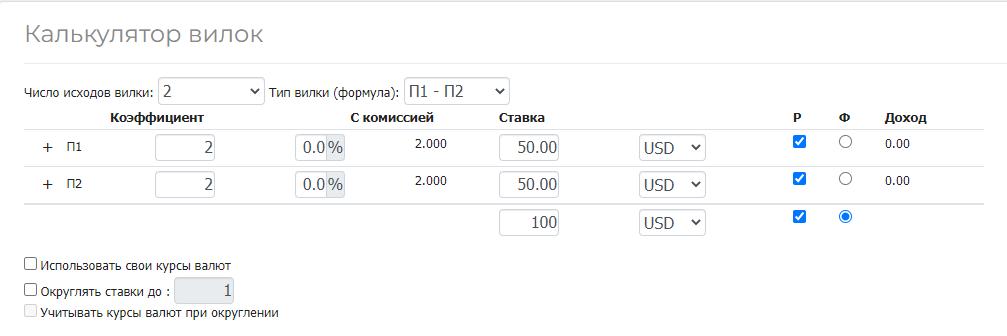 Scanbets.ru калькулятор