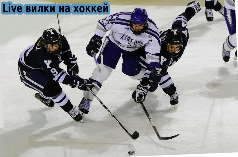 Live вилки на хоккей
