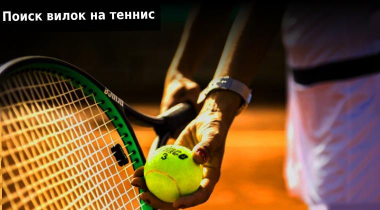 Поиск вилок на теннис