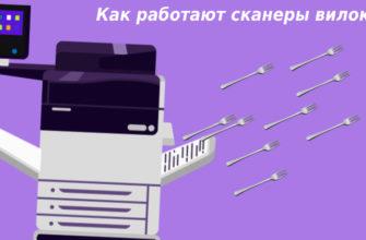 Как работают сканеры вилок